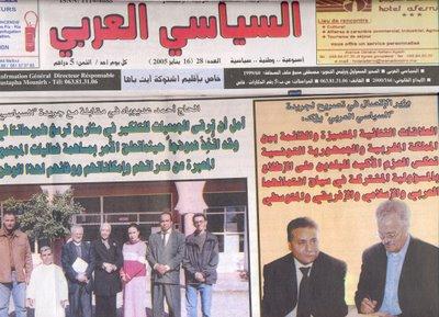 نسخة من جريدة السياسي العربي